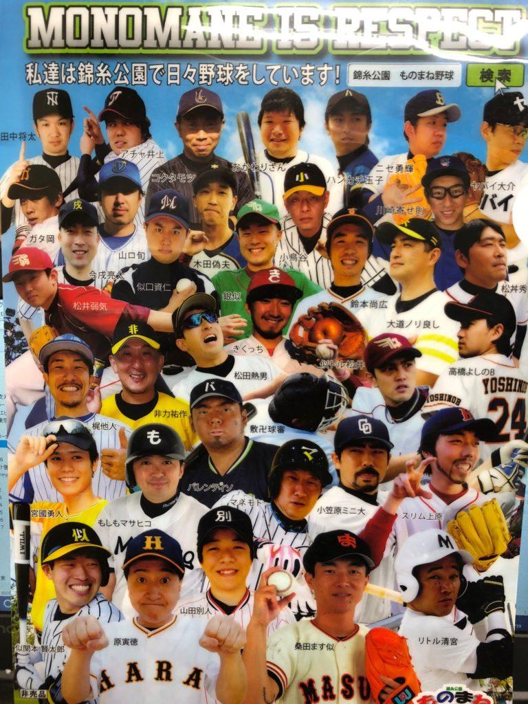 錦糸公園 ものまね野球